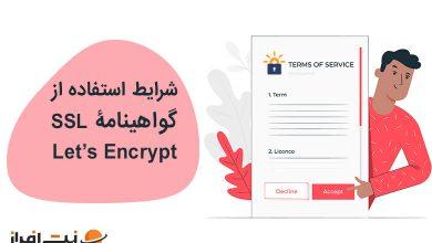 شرایط استفاده از گواهینامه SSL رایگان Let's Encrypt