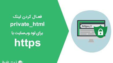 فعال کردن لینک Private_html برای لود سایت با Https