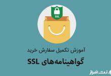 آموزش تکمیل سفارش خرید گواهینامههای SSL