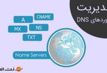 مدیریت رکوردهای DNS در دایرکت ادمین