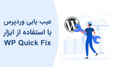 عیبیابی وردپرس از طریق دایرکت ادمین با Wp Quick Fix