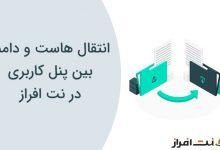 انتقال هاست و دامنه در پنل کاربری نت افراز