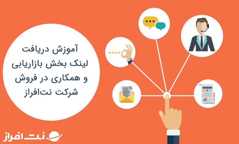 آموزش دریافت لینک بخش بازاریابی و همکاری در فروش نتافراز