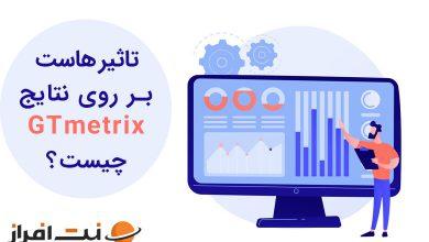 تاثیر هاست و سرور بر روی نتایج وب سایت جی تی متریکس چیست؟