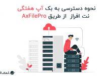 نحوه دسترسی به بک آپ هفتگی نت افراز از طریق AxFilePro
