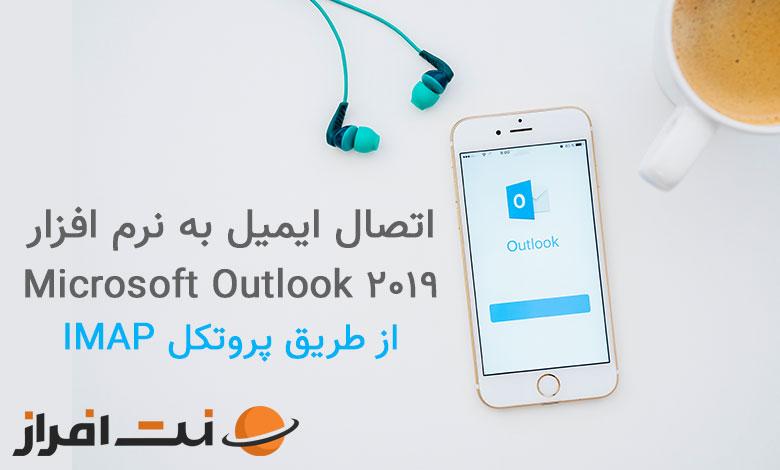 نحوه اتصال اکانت ایمیل به Microsoft Outlook 2019 با IMAP