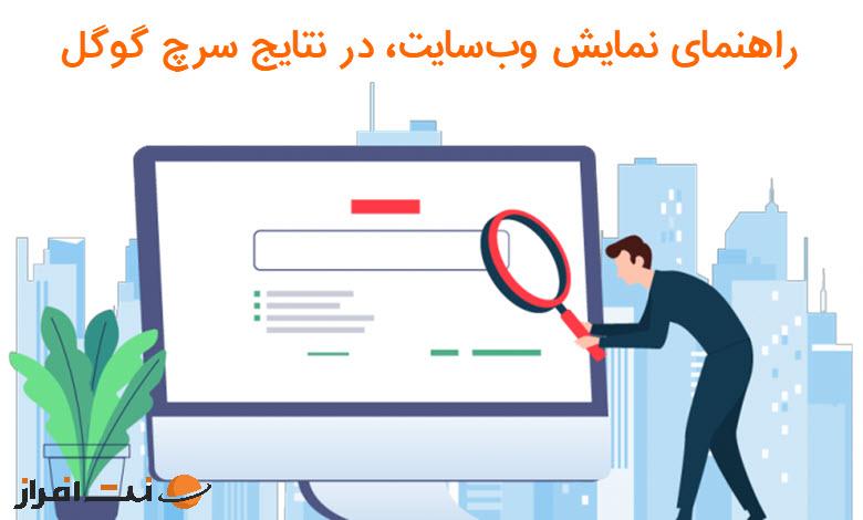 راهنمای نمایش سایت در نتایج سرچ گوگل