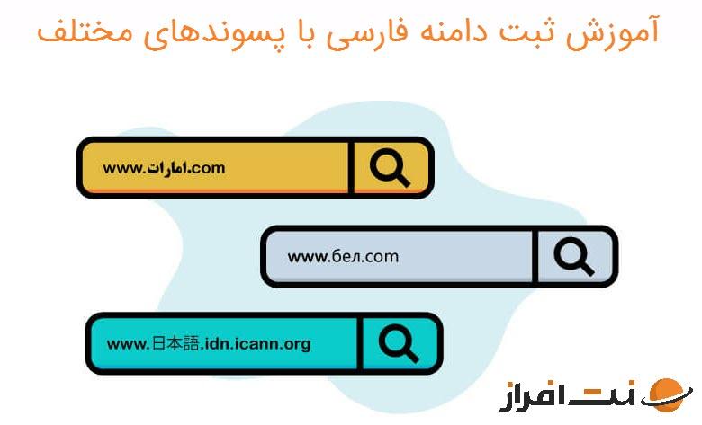 آموزش ثبت دامنه فارسی با پسوندهای مختلف