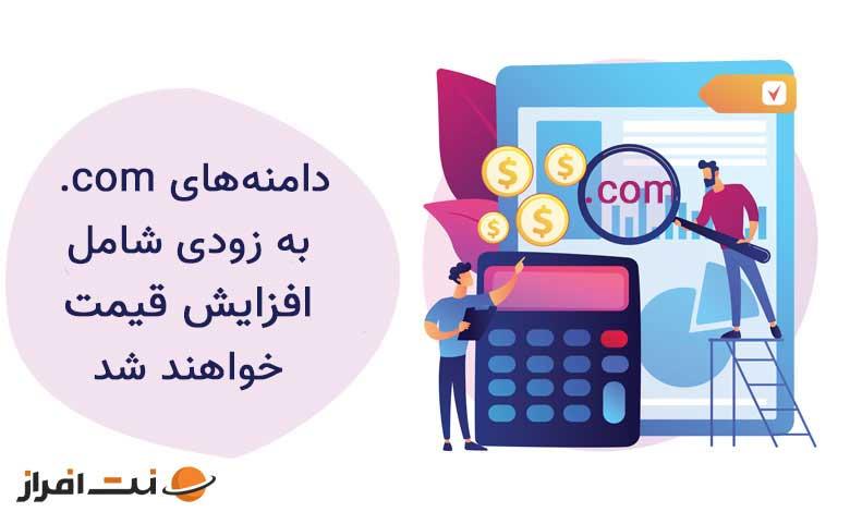 دامنه های دات کام (.com) به زودی شامل افزایش قیمت خواهند شد