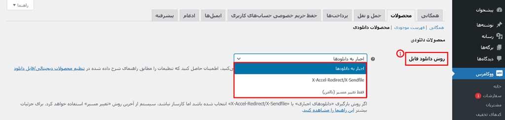 انتخاب روش دانلود فایل در ووکامرس و فروشگاه فایل