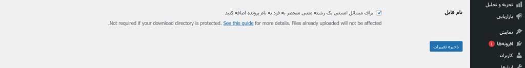 تنظیمات نهایی فایل در ووکامرس