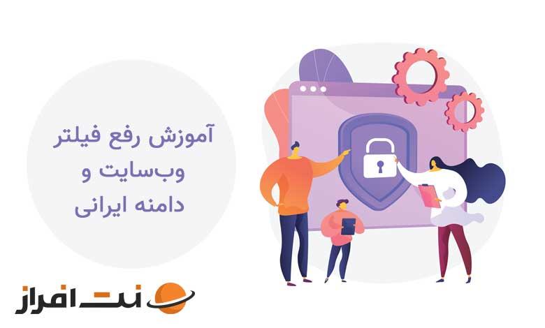 آموزش رفع فیلتر وبسایت و دامنه ایرانی
